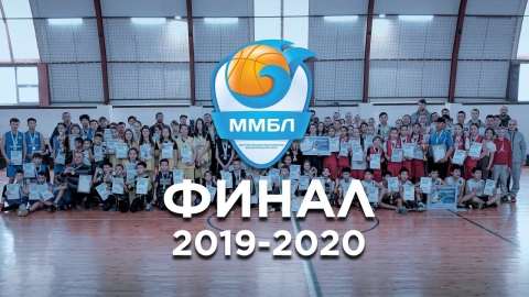 The final of the XII season of the Youth basketball league of the Mangystau region 2019/2020